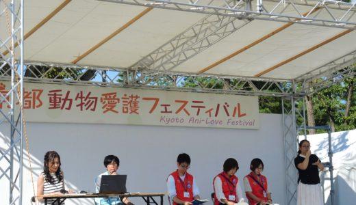 9月22日 岡崎公園で杉本彩さんの「京都動物愛護フェスティバル」