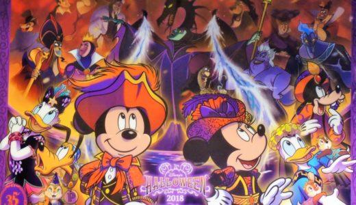 10月31日「ハロウィン」ディズニーハロウィンスイーツ