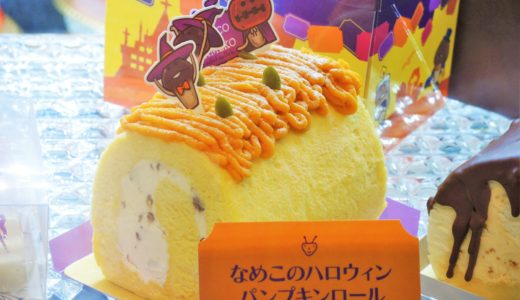 11月6日「アリンコのいいロールケーキの日」「いいロールケーキの日」